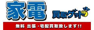 岐阜の家電買取専門店-テレビ・カメラ-高く売るなら【家電買取のゲット】