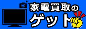 家電買取ゲット - 岐阜 愛知 三重を中心に展開中の家電買取専門店