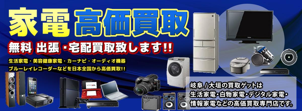家電買取のゲットは岐阜県の岐阜市と大垣市にある家電買取専門店です。